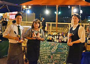 『ソムリエ厳選ワンコインワイン』のパッケージにて各種イベント、催事へ出店してます。