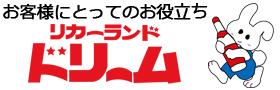 リカーランドドリーム鴻池店  大阪東部を拠点とするこだわりのお酒・お米、飲食店酒卸専門店